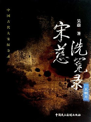 cover image of 宋慈洗冤录—一天明月