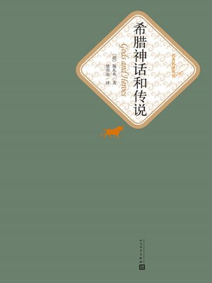 cover image of 希腊神话和传说
