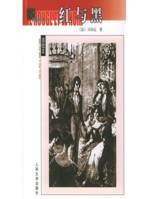 cover image of 红与黑