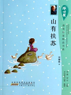 cover image of 山有扶苏