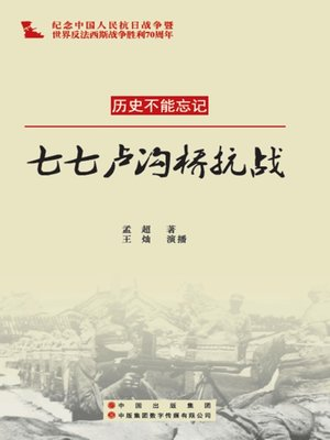 cover image of 七七卢沟桥抗战