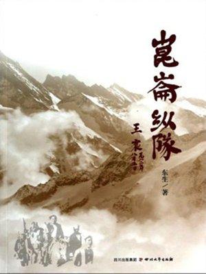 cover image of 昆仑纵队