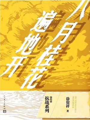 cover image of 八月桂花遍地开