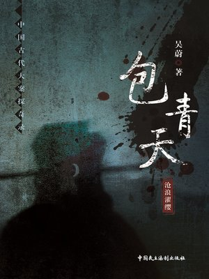 cover image of 包青天