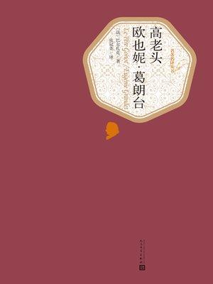 cover image of 欧也妮葛朗台