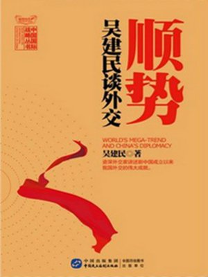 cover image of 顺势