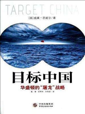 cover image of 目标中国