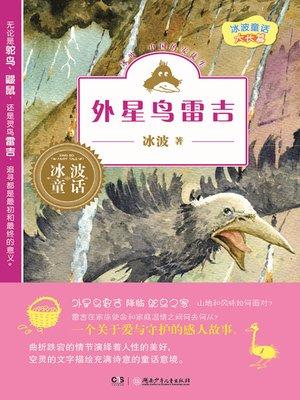 cover image of 外星鸟雷吉