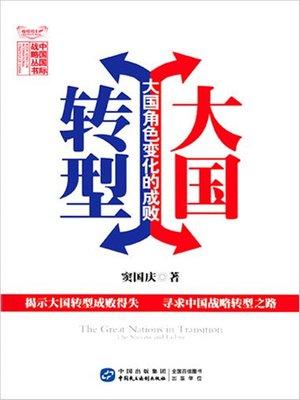 cover image of 大国转型