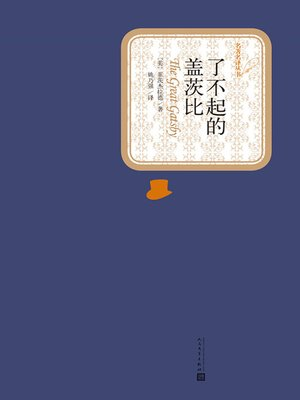 cover image of 了不起的盖茨比
