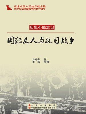 cover image of 国际友人与抗日战争