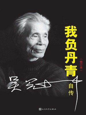 cover image of 我负丹青