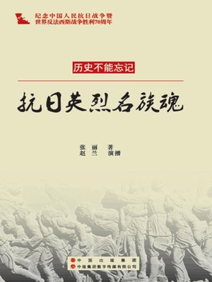 cover image of 抗日英烈民族魂