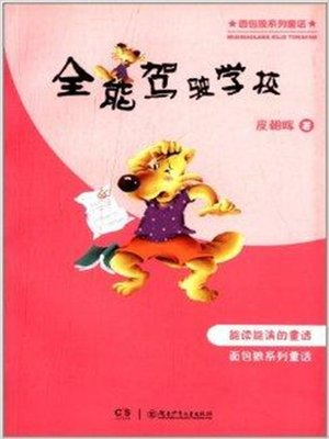 cover image of 全能驾驶学校