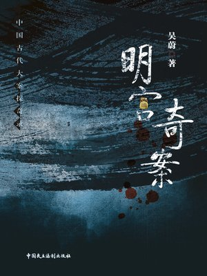 cover image of 明宫奇案