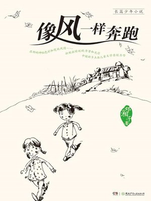 cover image of 像风一样奔跑