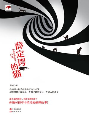 cover image of 薛定谔的猫