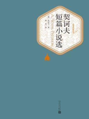 cover image of 契科夫短篇小说集