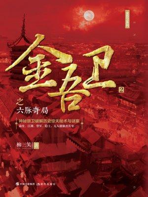cover image of 金吾卫之六脉奇局