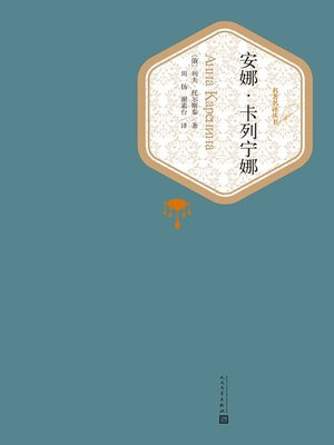 cover image of 安娜卡列宁娜