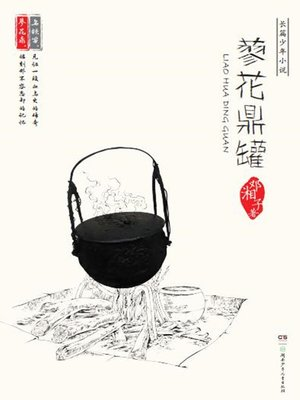 cover image of 蓼花鼎罐