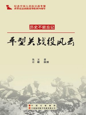cover image of 平型关战役风云
