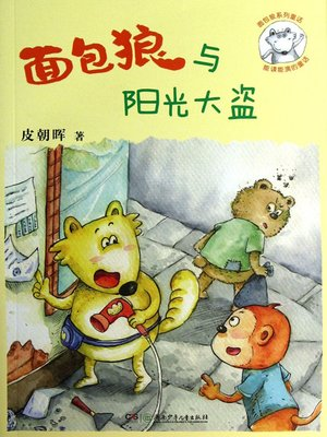 cover image of 面包狼与阳光大盗