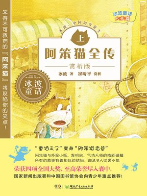 cover image of 阿笨猫全传赏析版上