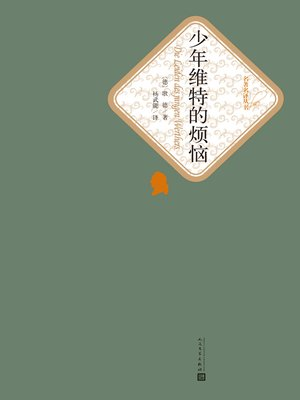 cover image of 少年维特的烦恼