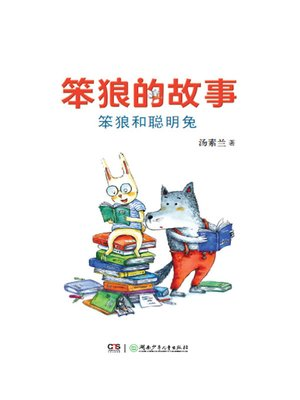 cover image of 笨狼和聪明兔