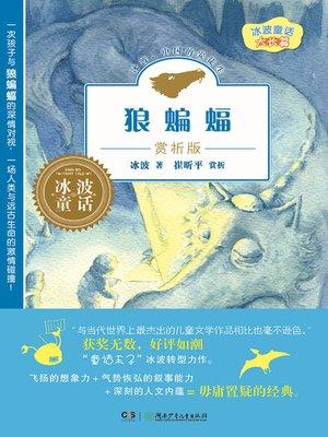 cover image of 狼蝙蝠赏析版
