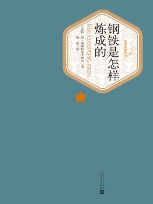 cover image of 钢铁是怎样炼成的