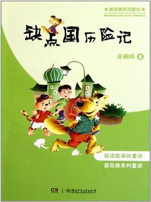 cover image of 缺点国历险记