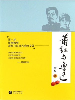 cover image of 萧红与鲁迅