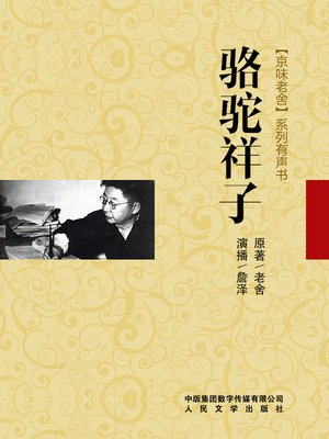 cover image of 骆驼祥子