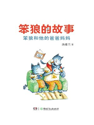 cover image of 笨狼和他的爸爸妈妈