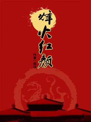 cover image of 烽火红颜