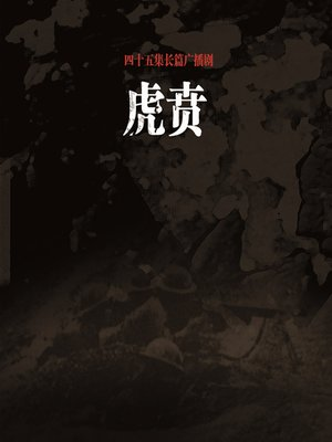 cover image of 虎贲