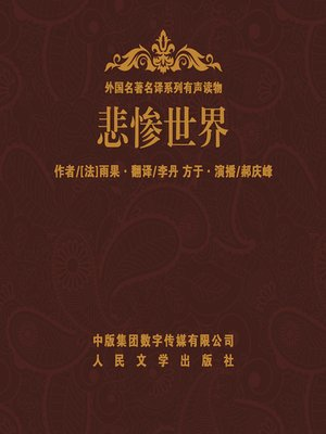 cover image of 悲惨世界