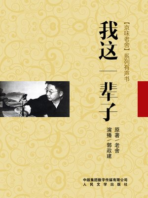 cover image of 我这一辈子