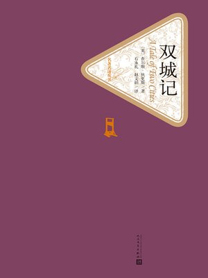 cover image of 双城记