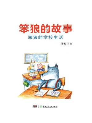 cover image of 笨狼的学校生活
