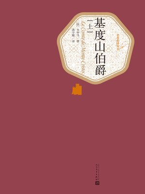 cover image of 基督山伯爵