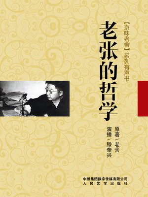 cover image of 老张的哲学