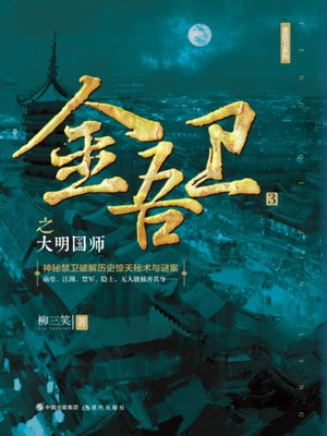 cover image of 金吾卫之大明国师