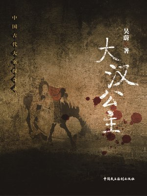cover image of 大汉公主