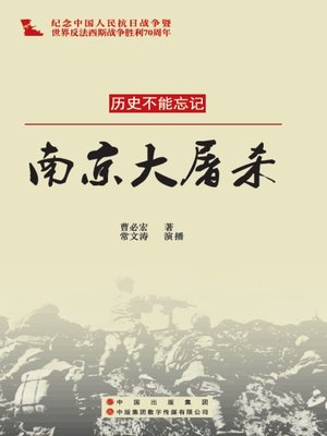 cover image of 南京大屠杀