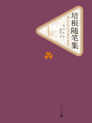 cover image of 培根随笔集