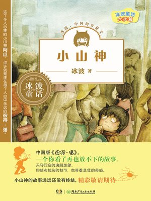 cover image of 小山神