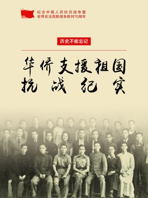 cover image of 华侨支援祖国抗战纪实